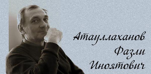 Фазли Иноятович Атауллаханов